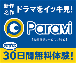 Paravi動画配信サービス