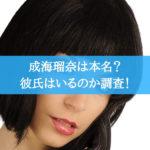 成海瑠奈の彼氏と本名!カップや年齢も調査!かわいいと話題