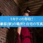 ミキティの年収|豪邸(家)の場所と自宅の写真(画像)を調査!