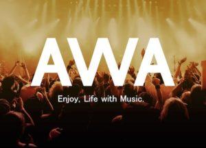 AWAの評判・口コミ|有料と無料の料金プランの違いを紹介!
