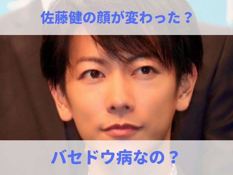 佐藤健の顔が変わったと話題!整形かバセドウ病なのか調査!