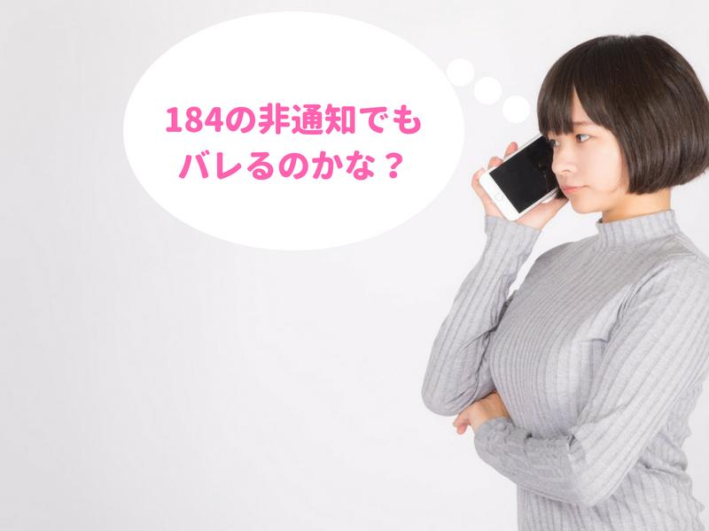 184の非通知でも電話番号がバレる?アプリなど調べる方法を調査!
