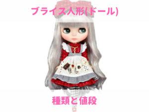 ブライス人形(ドール)の種類と値段|カスタム方法の流れを紹介
