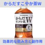 からだすこやか茶Wの効果的な飲み方と副作用|口コミを調査!