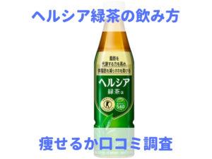 ヘルシア緑茶の効果的な飲み方と副作用|痩せるか口コミ調査