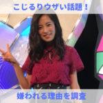 小島瑠璃子(こじるり)がウザい話題!声が嫌いと嫌われる理由