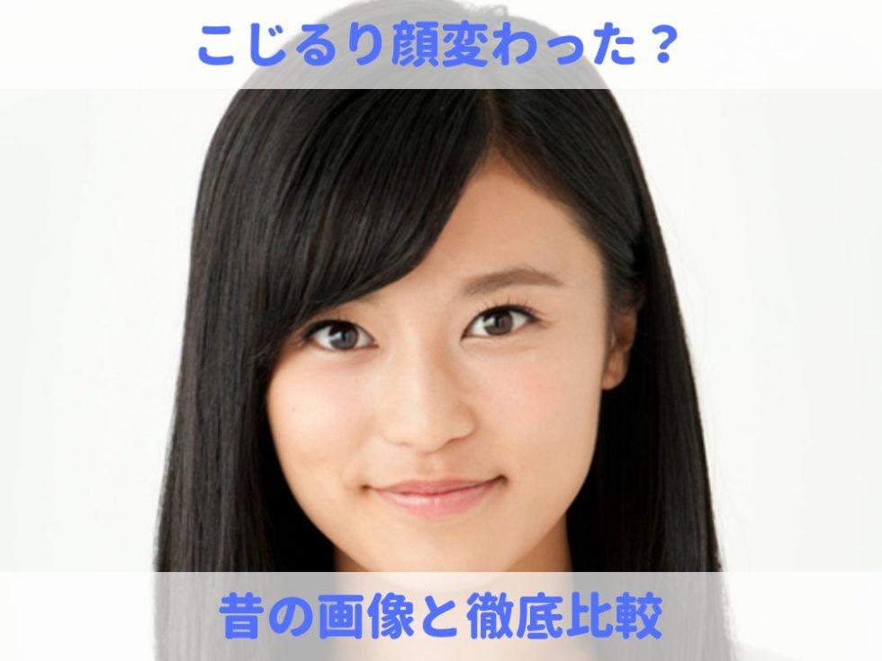 小島瑠璃子(こじるり)顔変わった?顔がでかいのか比較!
