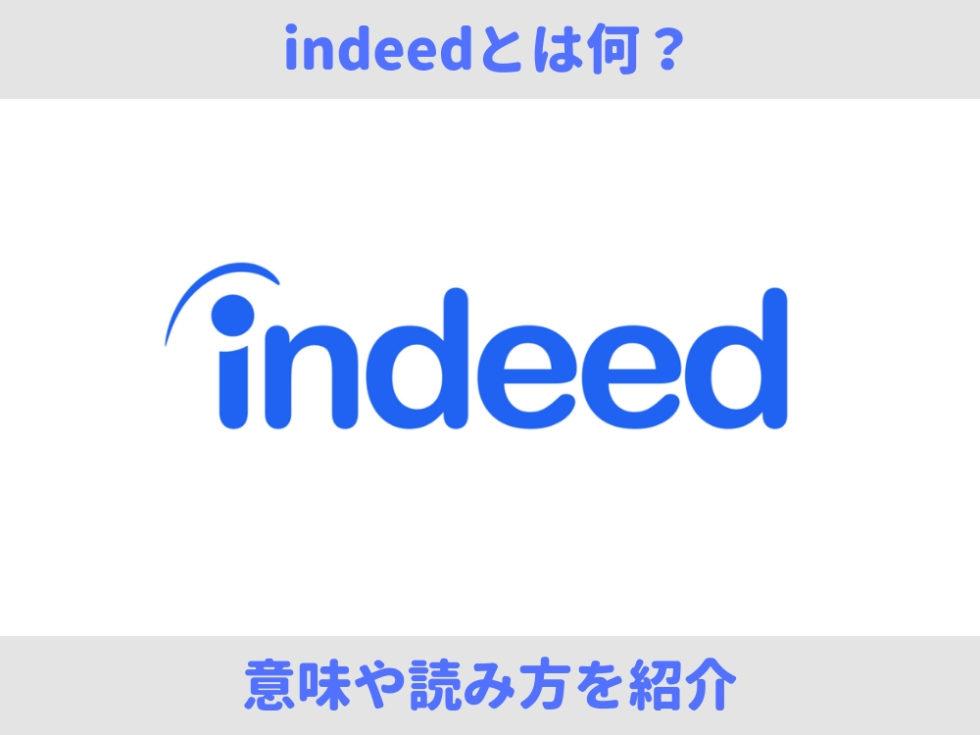 indeedとは|意味(求人情報)や英語の読み方を紹介!