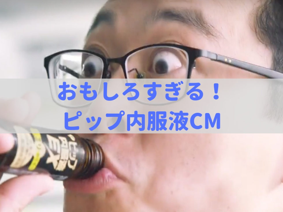 ピップ内服液EXのCM