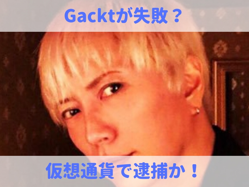 Gacktが仮想通貨失敗!