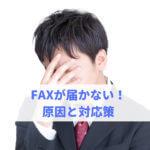 FAXが届かない原因(理由)!