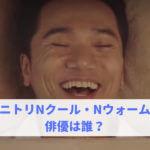 ニトリNクール(Nウォーム)のCM俳優