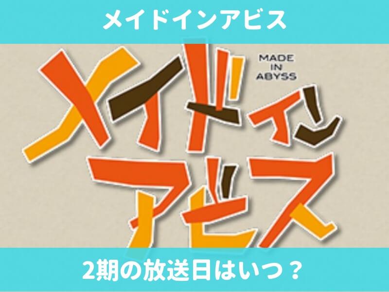 メイドインアビス2期の放送日はいつ?続編決定!アニメ無料視聴はある?