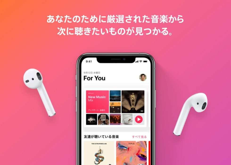 Apple Musicの評判・口コミ|実際にレビュー・評価してみた!