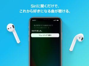 Apple Music(アップルミュージック)実際に使ってみた感想|実際にレビュー・評価してみた!