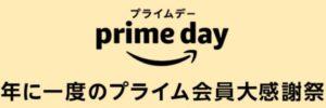 Amazonプライムデーとは