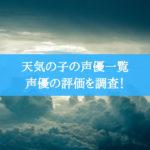 天気の子の声優・キャスト一覧|醍醐や森、本田は下手か評価を調査!