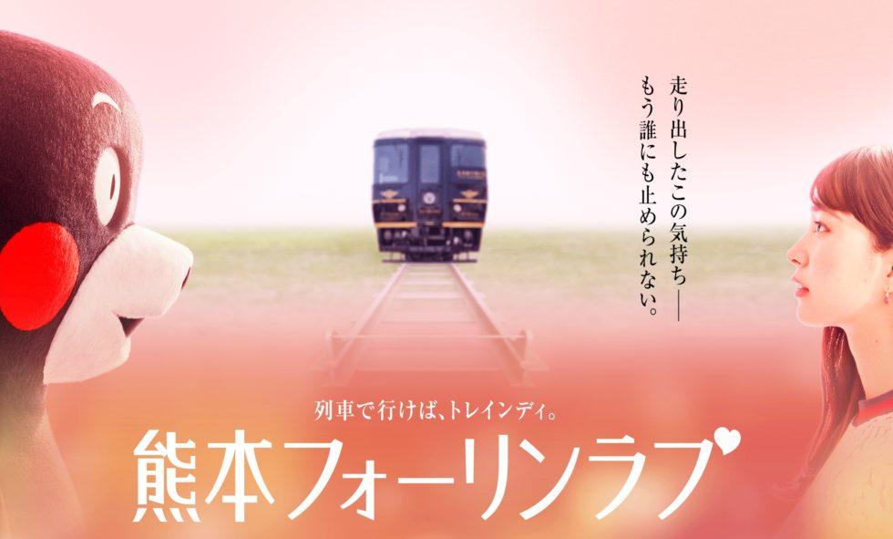 JR九州|熊本フォーリンラブCMが話題