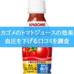 カゴメのトマトジュースの効果|栄養成分を調査!血圧の口コミや評判