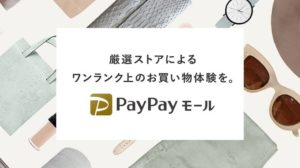 PayPayモールとは