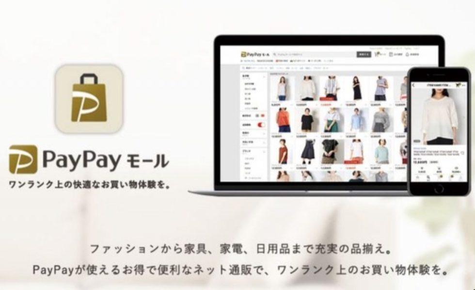 PayPayモールのメリットとデメリット