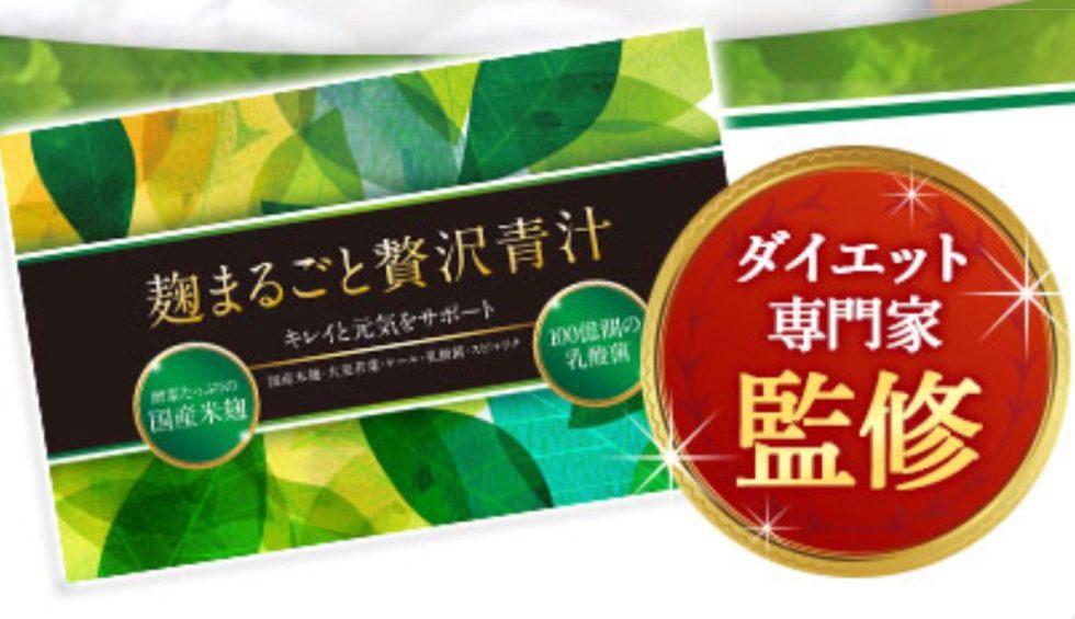 麹まるごと贅沢青汁の口コミ・評判 成分から効果を検証!