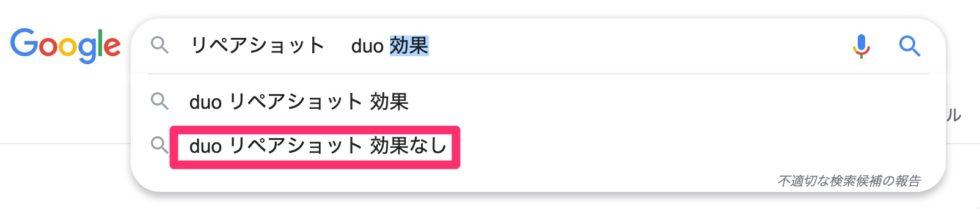 duo_リペアショット_効果_-_Google_検索