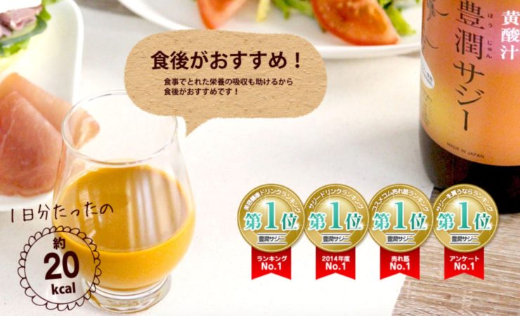 豊潤サジーお試しモニターで500円!安い値段でお得に!