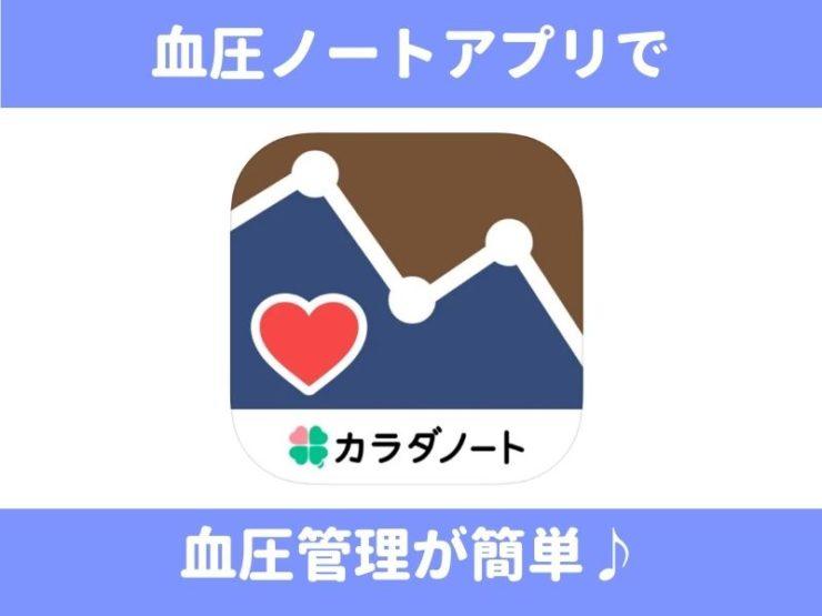 血圧ノート アプリは無料?使い方やグラフ印刷は可能か紹介!口コミは良いの?