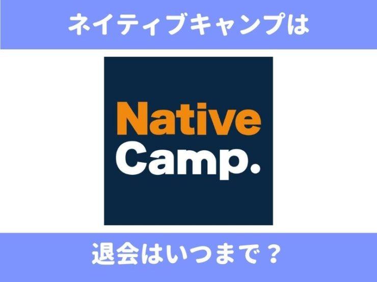 ネイティブキャンプいつまでに退会?無料体験で解約する方法も紹介!