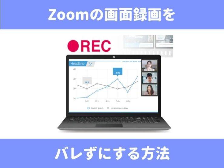 Zoomの画面録画はバレる?ホスト以外の参加者もできる録画方法を紹介!