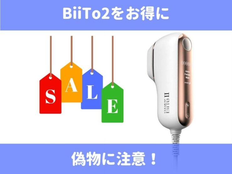 BiiTo2(ビートツー)脱毛器の最安値は?偽物に注意!正規品を公式・Amazon・楽天どこで買う?